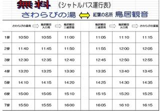 シャトルの時刻表.jpg