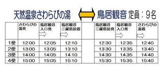 シャトル運行日程.JPG
